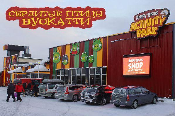 Развлекательный комплекс ''Angry Birds'' в Вуокатти - центр притяжения детей и их родителей.