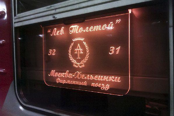 ''Лев Толстой'' ходит по маршруту Москва-Хельсинки.